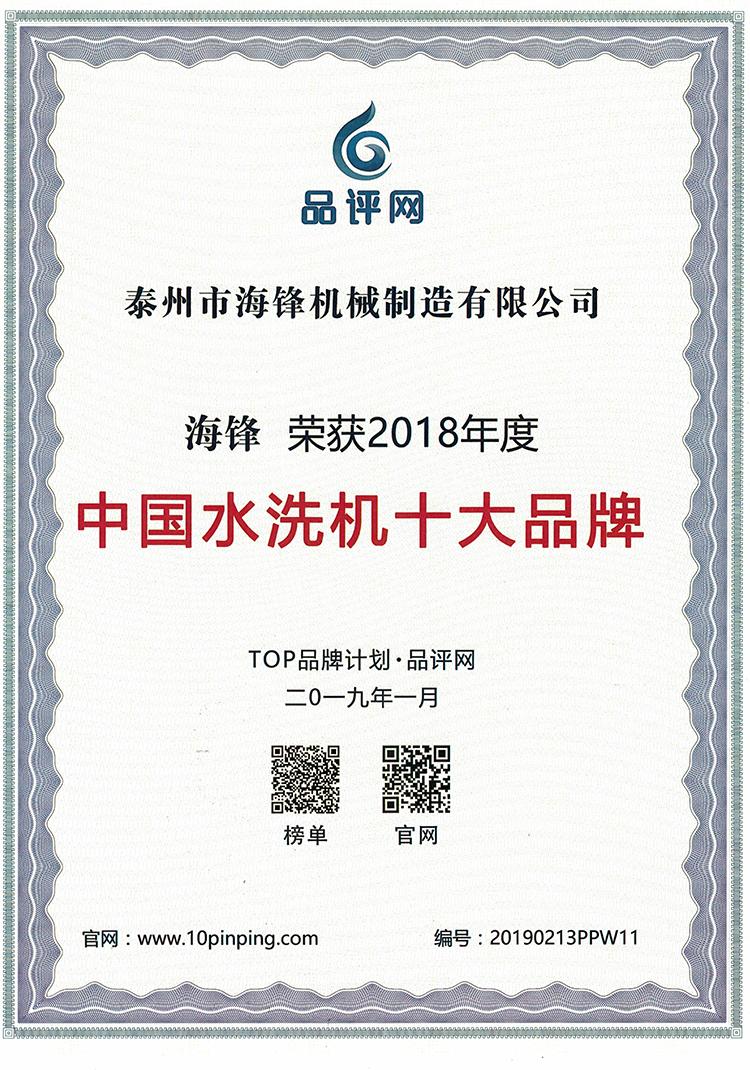 中国水洗机十大品牌
